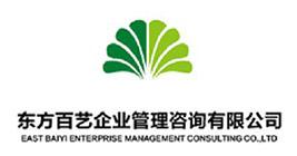东方百艺企业管理咨询